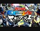【EXVSMB】都内某所シャッフル大会3(8月1日開催)Part8【第8回】 thumbnail