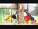【妃奈】おじゃま虫 踊ってみた【4周年】 thumbnail