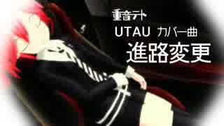 【第13回MMD杯本選】進路変更【重音テト UTAUカバー曲】