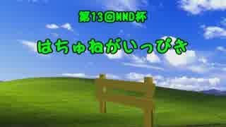 【第13回MMD杯本選】はちゅねがいっぴき