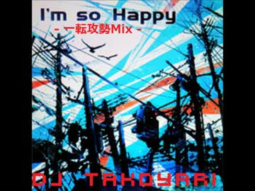 Im_so_happy(一転攻勢Mix)