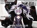 【フラワ】黒ネコのタンゴ【カバー】