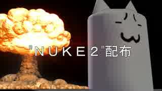 【MMD】核爆発エフェクト配布【MME配布】