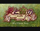 【鏡音レン】 炎と森のカーニバル / SEKAI