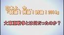 1/3【討論!】大東亜戦争とは何だったのか?[桜H26/8/16]