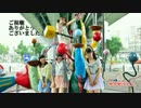 【とぅむぎまりぽちゃ璃雨うったそ】魔法少女幸福論【踊ってみた】 thumbnail
