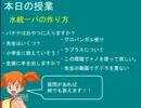 【ポケモンXY】カスミは統一パのレート頂点を目指す!part13 thumbnail