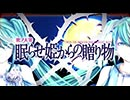 【PV】悪ノ大罪 眠らせ姫からの贈り物【
