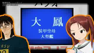 【第13回MMD杯本選】第479回 艦娘ドラフト会議