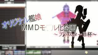 【第13回MMD杯本選】オリジナル艦娘MMDモデル化企画