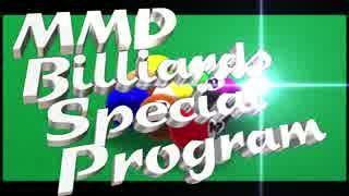 【第13回MMD杯本選】MMD Billiards実況解説 デフォ子vs亞北ネル[撞球物語game.02]