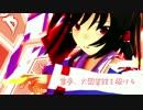 【第13回MMD杯本選】霊夢、大図書館を駆ける【殺陣ドラマ】 thumbnail