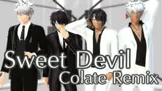 【第13回MMD杯本選】Sweet Devil Colate Remix【モーション配布】