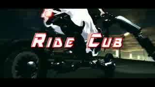 【第13回MMD杯本選】 RIDE CUB