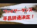 【ファイヤーダンス】 平昌辞退決定! thumbnail