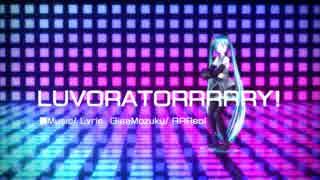 【第13回MMD杯本選】LUVORATORRRRRY! 【ステージとか小物とかモデル配布】