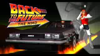 【第13回MMD杯本選】Back To The Future -in MMD-