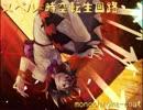 【東方Vocal】スペル=時空転生回路/めらみぽっぷ【不可能弾幕には反則を】