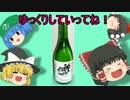 【ニコニコ動画】【ゆっくりの】ゆっくりさん達のお疲れ様会 その5【酒動画】を解析してみた