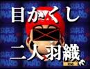 【マリオ64】目隠し&二人羽織実況~ボムキング編~【前編】