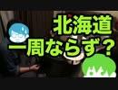 【旅動画】ぼくらは新世界で旅をする Part:15(完)【北海道カレー編】