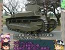 VictoriaRをゆっくり実況 日本編第18話 thumbnail