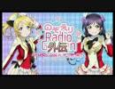 RADIOアニメロミックス ラブライブ!~のぞえりRadio外伝~ part1