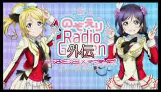 RADIOアニメロミックス ラブライブ!~の