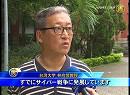 【新唐人】中国サイバー軍 毎日台湾を攻撃