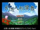 【東方二次創作】幻想人形演舞(体験版)をプレイしてみた Part1