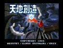 フルボイスでガイア幻想紀02 thumbnail