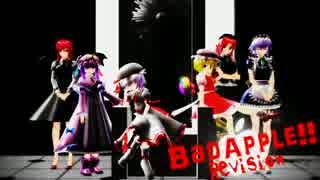 【第13回MMD杯本選】【東方MMD】Bad Apple!! (東方46人)Revision