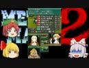 【ゆっくり実況】がががー!メタルマックス2:リローデッド【Part17】 thumbnail