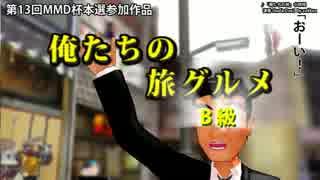 【第13回MMD杯本選】俺たちのB級旅グルメ