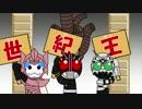第89位:みんなでライダーのリズム天国キターッ! thumbnail
