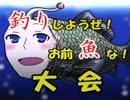 【MUGEN】釣りしようぜ!お前魚な!大会18(終)