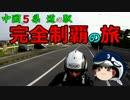 【ニコニコ動画】中国5県 道の駅 完全制覇の旅 第6駅 若桜を解析してみた