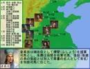 【ニコニコ動画】孔明と馬謖の図解三国志(5) 「黄巾の乱」(前編)を解析してみた