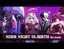 『UNDER NIGHT IN-BIRTH Exe:Late』「ゴルドー、メルカヴァ、バティスタ、セト、ユズリハ」 紹介動画