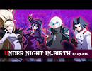 『UNDER NIGHT IN-BIRTH Exe:Late』「ヒルダ、エルトナム、ケイアス、アカツキ」 紹介動画
