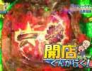 【P-martTV】開店くんが行く!#76 ピートレック・マーメイド五反田2/3