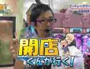 【P-martTV】開店くんが行く!#76 ピートレック・マーメイド五反田3/3