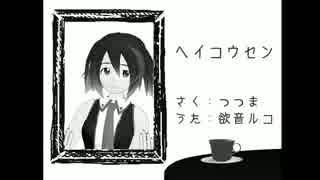 【第13回MMD杯本選】ヘイコウセン【MMD-PV】