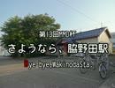 【第13回MMD杯本選】さようなら、脇野田駅
