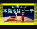 【Minecraft】○◆四角な世界を丸く遊ぶ わっしょい◆○part 02【PS3】