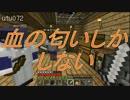 【Minecraft】友人とギスギスしながらマインクラフト【マルチ】 中編2 thumbnail