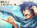 【KAITOオリジナル】出たとこトルバドゥール(吟遊詩人)
