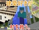 【Minecraft実況】建築好きが村を救う。Part1