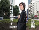 孤独の腐男子season0(後編)