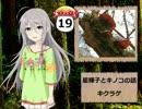 【モバマス】星輝子とキノコの話19 キクラゲ